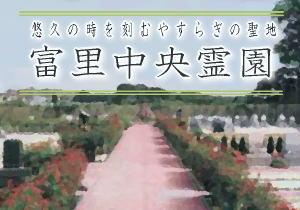 富里中央霊園ページバナー